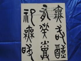 2014年中国嘉德春季拍卖.仁妙轩藏中国书法集珍