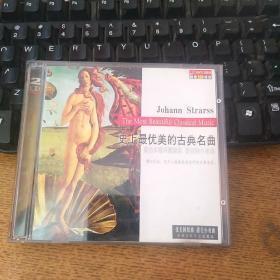 史上最优美的古典名曲2CD