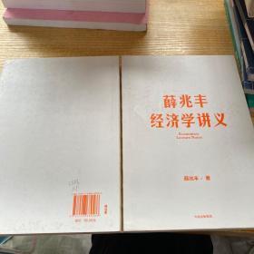 薛兆丰经济学讲义无封皮