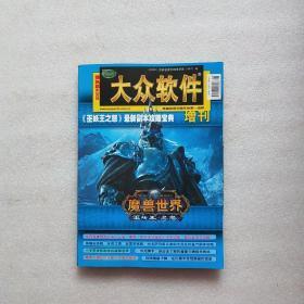 大众软件 2009年增刊 贺岁版(《巫妖王之怒》最新副本攻略宝典)