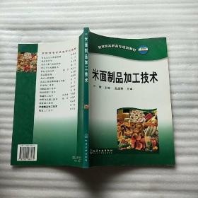 米面制品加工技术——教育部高职高专规划教材【内页干净】