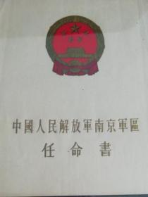 南京军区任命书司令员许世友任前线歌舞团创作组作词