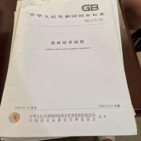 GB造林技术规程 GB/T 15776—2006 代替GB/T 15776-1995