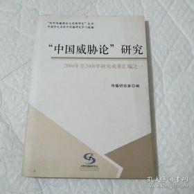 中国威胁论研究。