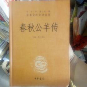中华经典名著全本全注全译丛书    《春秋公羊传》