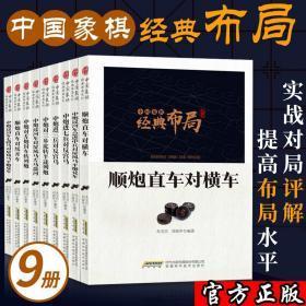 中国象棋经典布局系列书9本 朱宝位刘海亭主编 象棋棋谱书籍 象棋