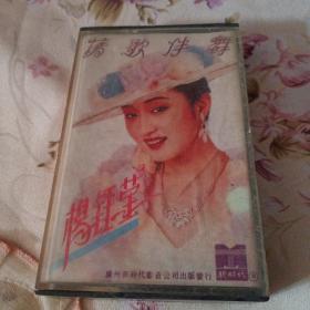 老音像店的磁带,杨钰莹,情歌伴舞,看图免争议。