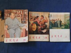 前线民兵(半月刊) 1976年第9、12、13、14、15、16、特刊、17、19-20、21、22、23、24、增刊第一期 合售(实物拍摄,详见图片)