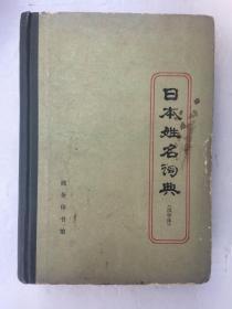 日本姓名词典
