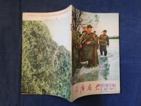 前线民兵(半月刊) 1971年第3期 (实物拍摄,详见图片)
