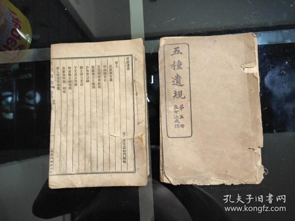五种遗规巜从政遗规》巜在官法戒录》两本合售(宣统三年正月初版)