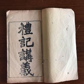礼记讲义(清未民初铅印本。此书似唯国家图书馆有藏本)