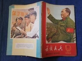 前线民兵(月刊) 1966年第11期 (实物拍摄,装订钉生锈)