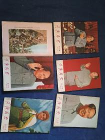 前线民兵(半月刊) 1970年第6、12、13、17、19、20、21、22、23、24期 合售(实物拍摄,详见图片)