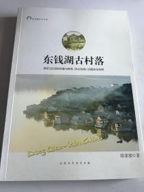 东钱湖古村落