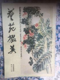 艺苑掇英(第五十三期 海派绘画专辑)
