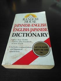 Japanese-english english-japanese Dictionary
