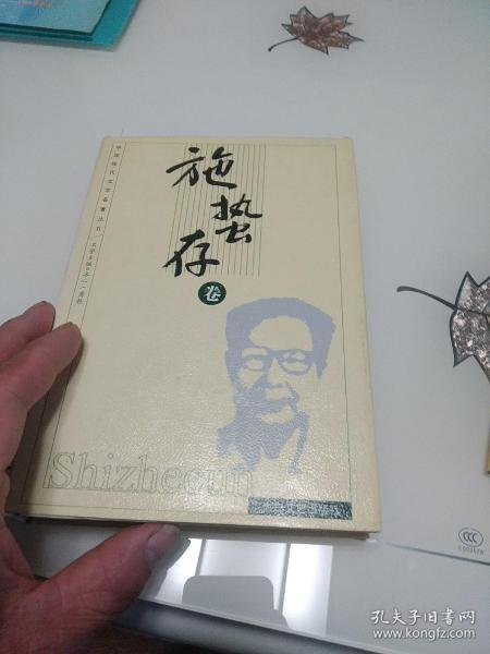 中国现代文学名著丛书.施蛰存卷