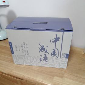 中国成语故事连环画 60册全  上海美术版 收藏本  保证正版全新 未阅