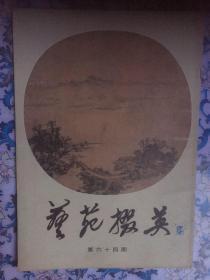 艺苑掇英(第六十四期 香港及海外藏家藏品集)