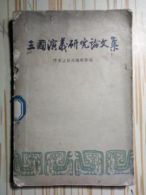 三国演义研究论文集
