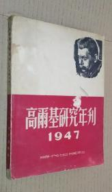 高尔基研究年刊1947