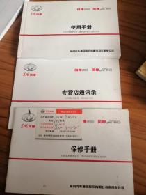 东风风神S30使用手册
