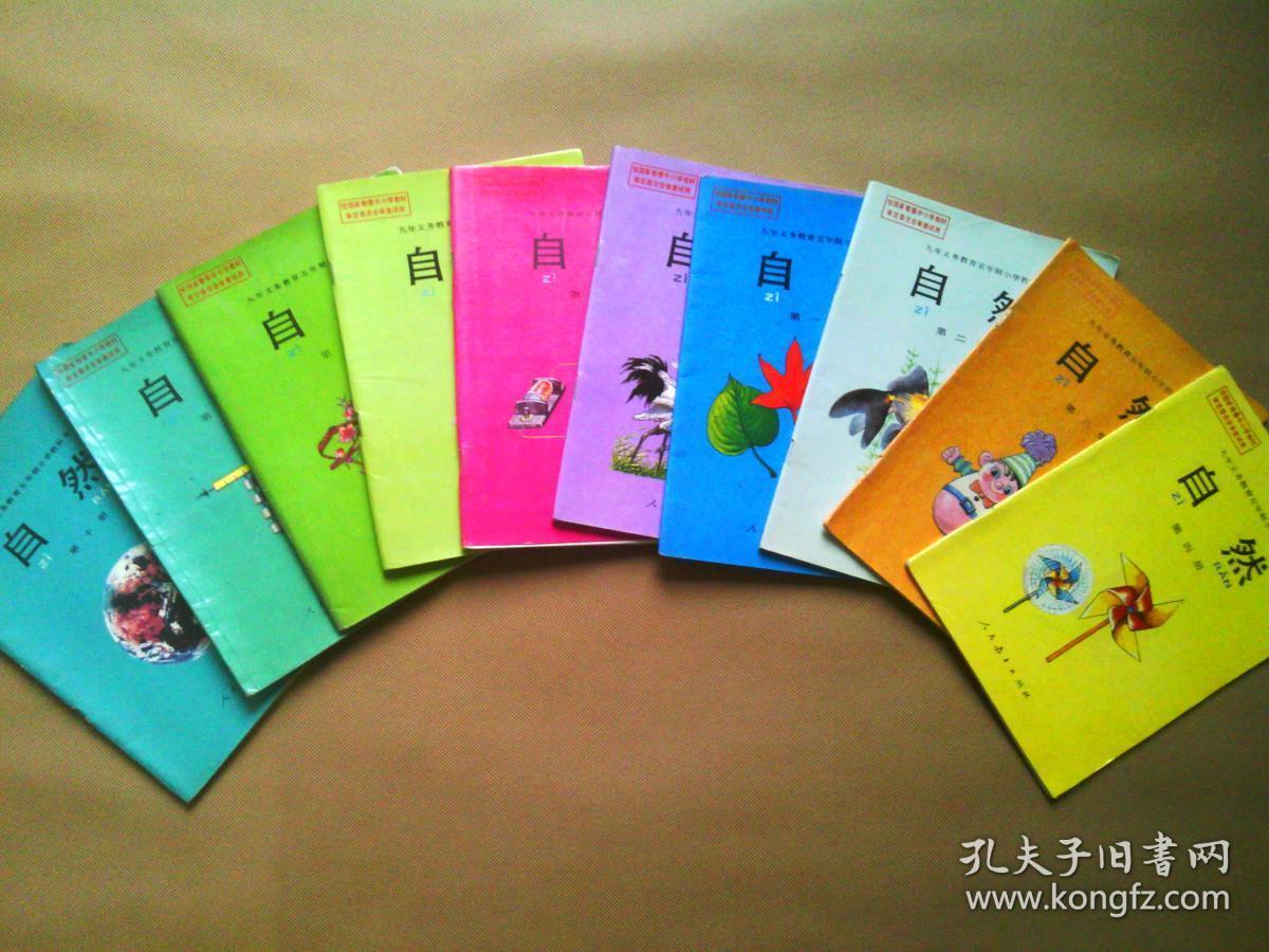 1992-2006年 90后怀旧课本 义务教育 五年制小学课本自然全套十本合售