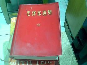 毛泽东选集  一卷本   64开