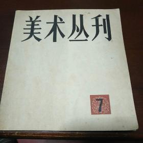 美术丛刊(7)