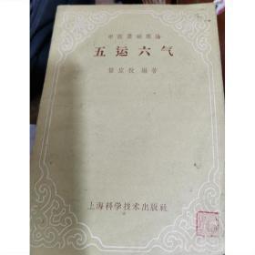 五运六气 任应秋编著 1959 中医基础理论自学丛书书籍
