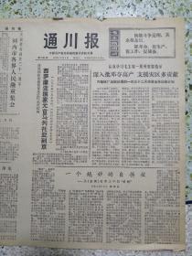 通川报1976年9月4日(8开四版)祝贺越南人民的光辉节日;河内市各界人民隆重集会