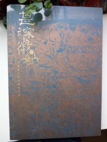 甚深微妙:中国古代石刻造像拓真(限量函套精装珍藏版)