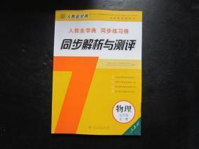 人教金学典 同步练习册 同步解析与测评 物理 九年级全一册【未使用,附答案】