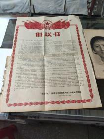 1963年  攸县1963年农业劳动模范代表大会全体代表《倡议书》一张