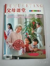父母课堂   2010年9月 创刊——2020年8期/