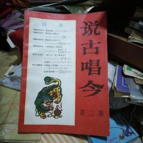 说古唱今(1985/2)