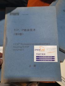 TCP/IP路由技术(上下册第二卷)Cisco OSPF命令与配置手册  Cisco BGP-4命令与配置手册