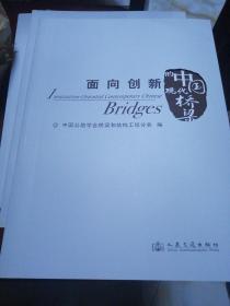 面向创新的中国现代桥梁(新书拆封)