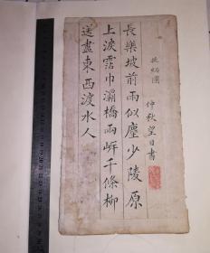山东名家诗稿(外径29*16),原装旧裱,作品被列入省二级文物