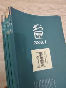 书屋2008年全12期