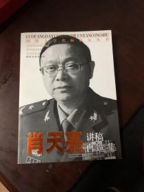 国防大学名师论坛丛书:肖天亮讲稿自选集