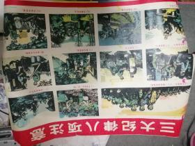 文革全开宣传画:三大纪律 八项注意   错版,没完成2次喷绘  有彩色喷墨斑点