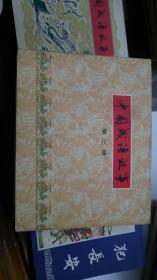 中国成语故事3