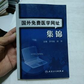 国外免费医学网址集锦