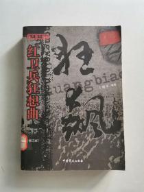 狂飙---红卫兵狂想曲(修订本)