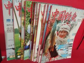 中国钓鱼2005年1-12