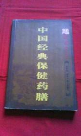 中国经典保健药膳