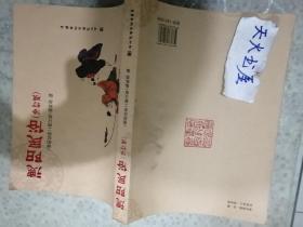 德阳民俗(修订本)标题页有赠阅章   品相如图