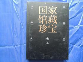 中国陶瓷大系 国家馆藏珍宝15( 清)